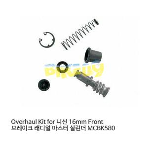 Overhaul Kit for 니신 16mm Front 브레이크 래디얼 마스터 실린더 MCBK580