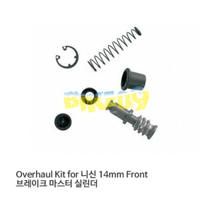 Overhaul Kit for 니신 14mm Front 브레이크 마스터 실린더 MCBK14