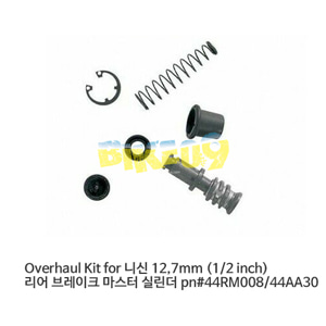 Overhaul Kit for 니신 12,7mm (1/2 inch) 리어 브레이크 마스터 실린더 pn#44RM008/44AA30