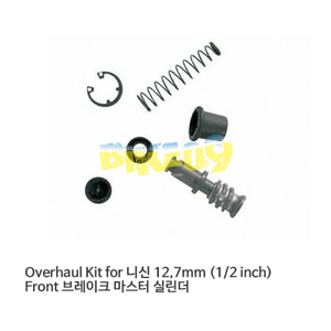 Overhaul Kit for 니신 12,7mm (1/2 inch) Front 브레이크 마스터 실린더 44AA23