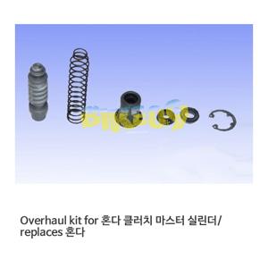 Overhaul kit for 혼다 클러치 마스터 실린더/ replaces 혼다 22886-MAT-E01