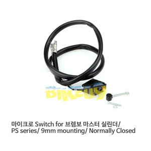 마이크로 Switch for 브렘보 마스터 실린더/ PS series/ 9mm mounting/ Normally Closed 10441813
