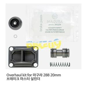 Overhaul kit for 마구라 288 20mm 브레이크 마스터 실린더 2701122