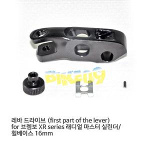레바 드라이브 (first part of the lever) for 브렘보 XR series 래디얼 마스터 실린더/ 휠베이스 16mm 110726437