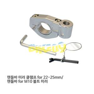 핸들바 미러 클램프 for 22-25mm/ 핸들바 for M10 볼트 미러 CM.MRUMNT01