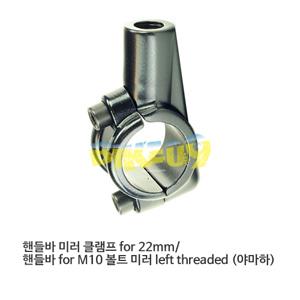 핸들바 미러 클램프 for 22mm/ 핸들바 for M10 볼트 미러 left threaded (야마하) CM.MRAF1YBBLK