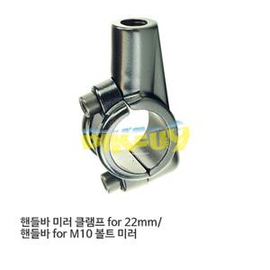 핸들바 미러 클램프 for 22mm/ 핸들바 for M10 볼트 미러 CM.MRAF1SBBLK