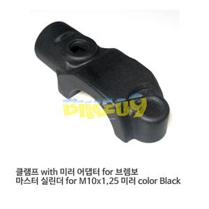 클램프 with 미러 어댑터 for 브렘보 마스터 실린더 for M10x1,25 미러 color Black 110437213