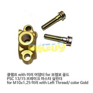 클램프 with 미러 어댑터 for 브렘보 골드 PSC 13/15 브레이크 마스터 실린더 for M10x1,25 미러 with Left Thread/ color Gold 10437257