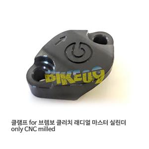 클램프 for 브렘보 클러치 래디얼 마스터 실린더 only CNC milled 10281570