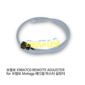 브렘보 X98A7C0 REMOTE ADJUSTER for 브렘보 Motogp 래디얼 마스터 실린더