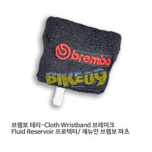 브렘보 테리-Cloth Wristband 브레이크 Fluid Reservoir 프로텍터/ 제뉴인 브렘보 파츠 99015110