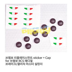 브렘보 리플레이스먼트 sticker + Cap for 브렘보 RCS 래디얼 브레이크/클러치 마스터 실린더 110A26389