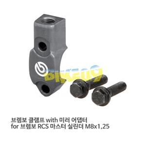 브렘보 클램프 with 미러 어댑터 for 브렘보 RCS 마스터 실린더 M8x1,25 110A26381