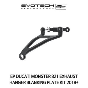 두카티 몬스터821 EXHAUST HANGER BLANKING PLATE KIT 2018+ 에보텍