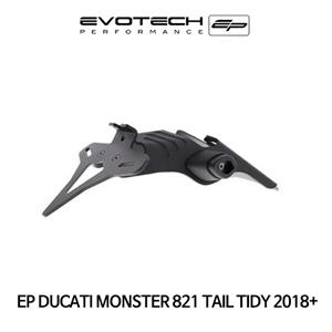 두카티 몬스터821 TAIL TIDY 2018+ 에보텍