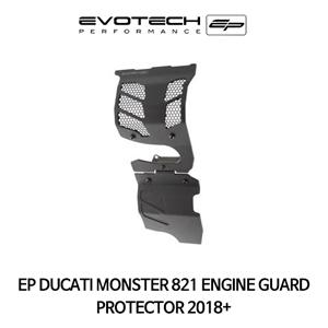 두카티 몬스터821 ENGINE GUARD PROTECTOR 2018+ 에보텍