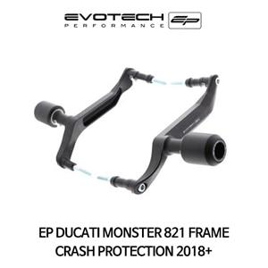 두카티 몬스터821 FRAME CRASH PROTECTION 2018+ 에보텍