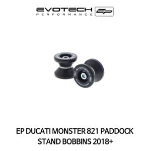 두카티 몬스터821 PADDOCK STAND BOBBINS 2018+ 에보텍