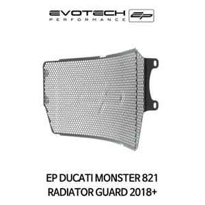 두카티 몬스터821 RADIATOR GUARD 2018+ 에보텍