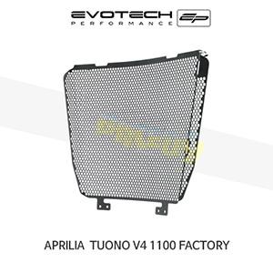 에보텍 APRILIA 아프릴리아 투오노 V4 1100 Factory EP RADIATOR GUARD 2015+
