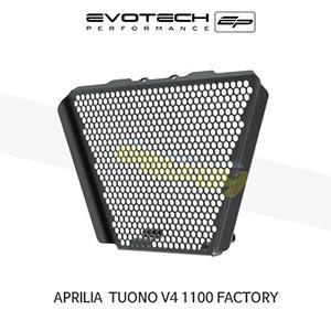 에보텍 APRILIA 아프릴리아 투오노 V4 1100 Factory EP OIL COOLER GUARD 2015+
