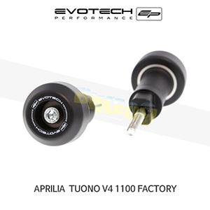 에보텍 APRILIA 아프릴리아 투오노 V4 1100 Factory EP CRASH PROTECTION BOBBINS 2015+