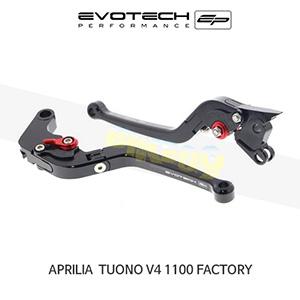 에보텍 APRILIA 아프릴리아 투오노 V4 1100 Factory EP FOLDING CLUTCH AND BRAKE LEVER SET 2015-2016