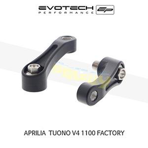 에보텍 APRILIA 아프릴리아 투오노 V4 1100 Factory EP MIRROR EXTENSIONS 2015+