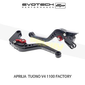 에보텍 APRILIA 아프릴리아 투오노 V4 1100 Factory EP SHORT CLUTCH AND BRAKE LEVER SET 2015-2016