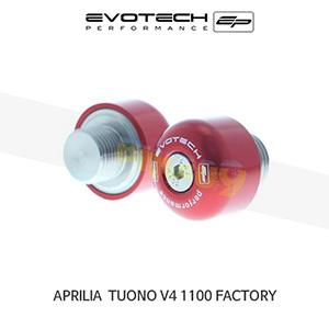 에보텍 APRILIA 아프릴리아 투오노 V4 1100 Factory EP BAR END WEIGHTS 2015+ (RED)
