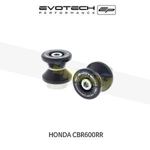 에보텍 HONDA 혼다 CBR600RR 스윙암후크볼트슬라이더 2003-2006