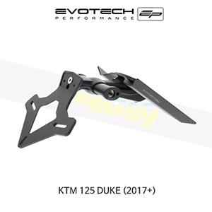에보텍 KTM 125듀크 EP TAIL TIDY 2017+