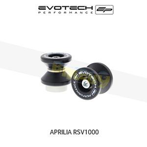 에보텍 APRILIA 아프릴리아 RSV1000 스윙암후크볼트슬라이더 1999-2008