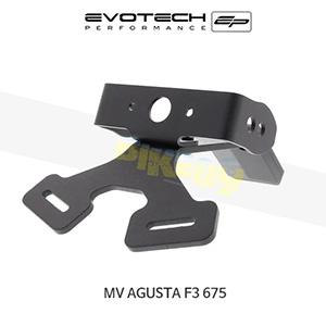 에보텍 MV AGUSTA MV아구스타 F3 675 번호판휀다리스키트 2012+