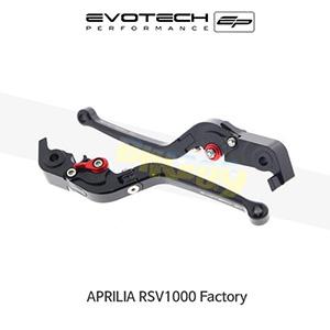 에보텍 APRILIA 아프릴리아 RSV1000 Factory 접이식클러치브레이크레버세트 2004-2008