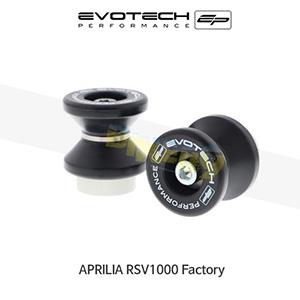 에보텍 APRILIA 아프릴리아 RSV1000 Factory 스윙암후크볼트슬라이더 2004-2008