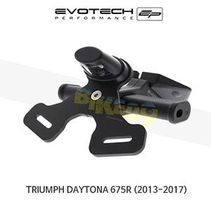 에보텍 TRIUMPH 트라이엄프 데이토나675R 번호판휀다리스키트 2013-2017