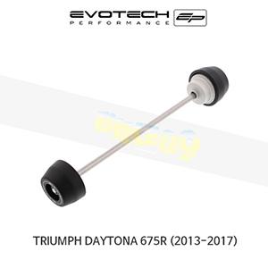 에보텍 TRIUMPH 트라이엄프 데이토나675R 리어휠스윙암슬라이더 2013-2017