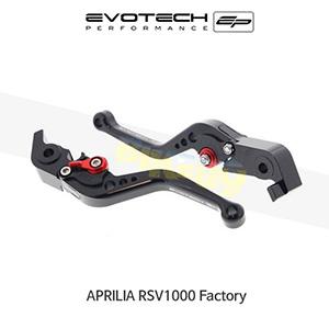 에보텍 APRILIA 아프릴리아 RSV1000 Factory 숏클러치브레이크레버세트 2004-2008