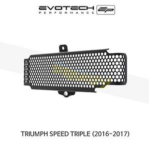 에보텍 TRIUMPH 트라이엄프 스피드 트리플 오일쿨러가드 2016-2017