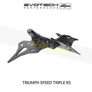 에보텍 TRIUMPH 트라이엄프 스피드 트리플 RS 번호판휀다리스키트 2018+