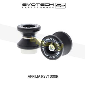 에보텍 APRILIA 아프릴리아 RSV1000R 스윙암후크볼트슬라이더 2004-2008