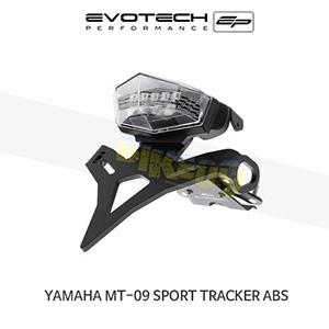 에보텍 YAMAHA 야마하 MT Sport Tracker ABS 번호판휀다리스키트 2015-2016 (CLEAR REAR LIGHT)
