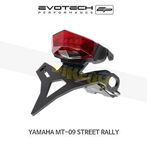 에보텍 YAMAHA 야마하 MT Street Rally 번호판휀다리스키트 2015-2016 (RED REAR LIGHT)