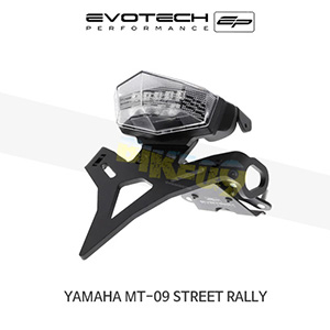 에보텍 YAMAHA 야마하 MT Street Rally 번호판휀다리스키트 2015-2016 (CLEAR REAR LIGHT)