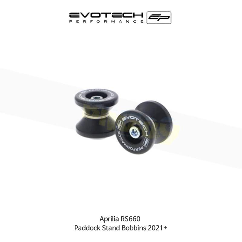 에보텍 APRILIA 아프릴리아 RS660 프레임슬라이더 2021+ PRN012592-19