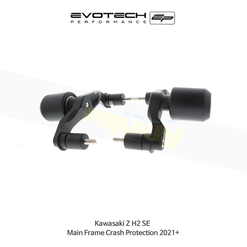 에보텍 KAWASAKI 가와사키 Z H2 SE 메인프레임크래쉬가드 2021+ PRN014991-03