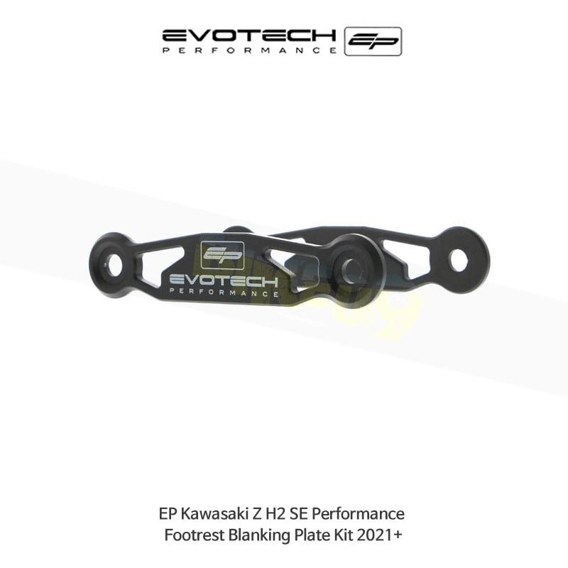 에보텍 KAWASAKI 가와사키 Z H2 SE 발판블랭킹플레이트킷 2021+ PRN014987-03