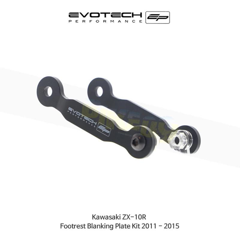 에보텍 KAWASAKI 가와사키 ZX10R 발판블랭킹플레이트킷 2011-2015 PRN008749-02